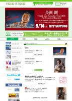 北海道公演のチケット購入はキョードー札幌