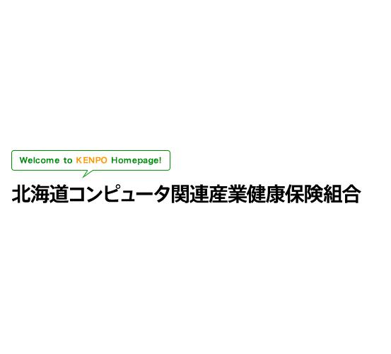 北海道コンピュータ関連産業健康保険組合