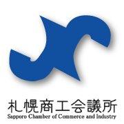 札幌商工会議所
