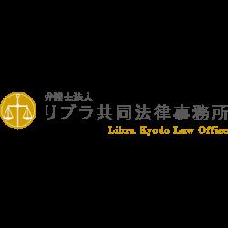 リブラ共同法律事務所